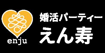 静岡県の婚活パーティー 婚活サロン えん寿 | 浜松市、静岡市、袋井市、豊橋市で開催!
